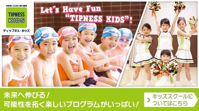 スイミング 体育 スクール KIDS 短期教室 体験