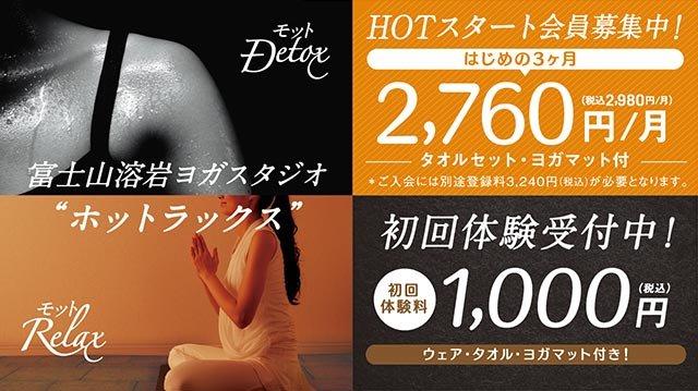 HOTLUX 新百合ヶ丘